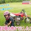 安くバイク免許を取る!一発試験で小型二輪免許を取るためにやったこと