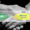 ポスト・コロナ時代へ〜東日本大震災から9年、「りぷらす」が「イマ」出来るコト〜