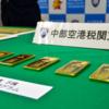 国際線機材が国内線にも使用されることを事前把握のうえ実行された金塊密輸事件