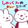 【しゃっくんの惜しいシリーズ】渋谷○○○○…!?
