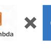 AWS Lambda のファンクションを TypeScript で作る! 実践編