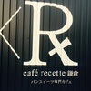【鎌倉】カフェルセットで美味しすぎる食パンを。