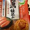 三幸製菓 ご当地めぐり かねふくの明太子使用 新潟仕込み の つぶつぶおせんべいだよ