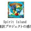 ボードゲーム「Spirit Island」翻訳プロジェクトを終えた感想。