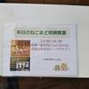 将棋「観る将になれるかな」会議 出版記念トークライブ! とお知らせ