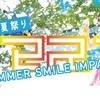 SUMMER SMILE IMPACT 2017(サマスマ2017)
