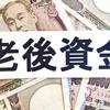 「2000万円問題」で分かったお金以外の問題とは?