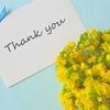 自分のために「ありがとう」って言おう!言葉の持つ力について知ると、幸せになれる。