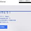 Google AdSense 審査通過!