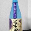 中野BC 焼酎甲類乙類混和 麦 富士白無限を飲んでみた【味の評価】