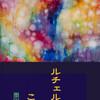電子書籍「ルチェルナのこと」作りました。