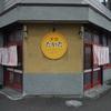 食堂たかだ/札幌市