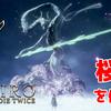 【SEKIRO】気づかないと永遠に倒せない!?「桜竜」を倒す!【攻略動画】