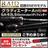 レイドジャパン グラディエーター anti GA-63LS ディフェンダー ワーミングな釣りにアジャスト!