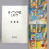 R-TYPE LEO プレミアソフトランキング