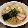 【今週のラーメン4301】 八雲 (東京・池尻大橋) 特製ワンタン麺 白だし 〜東京随一のワンタン麺!旨さと食感の快感がハマるはず!拉麺ファンなら絶対食っとけ!