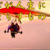 斉藤一人さん 遊びが人生にもたらすものとは