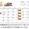 10月診療日(再)と自由が丘女神祭り