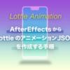 AfterEffects から Lottie のアニメーション JSON を作成する手順