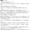あなたは事件の真相を知らない‼️2020年9月28日に山口敬之氏に対する虚偽告訴と名誉毀損で書類送検された伊藤詩織容疑者に告発され刑事、検察審査会でも不起訴になった山口敬之氏の独占手記 #私は山口敬之氏を支持します https://hanada-plus.jp/articles/250