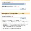Webページのアクセスログの解析