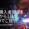【初めてのアセットストア】デビュー応援キャンペーンのススメ【応援記事】