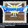 【3DS版ドラゴンクエスト3プレイ日記その1】DQ3が出たので始めてみたいと思います(^_^)