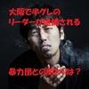 大阪で半グレ集団のリーダーが逮捕!
