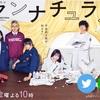 ドラマ「アンナチュラル 」の名言③〜ドラマ名言シリーズ〜