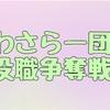 【結果発表!】2月度 役職争奪戦