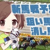 12/8新馬戦予想+中日新聞杯予想+土曜の狙い馬消し馬【新馬戦予想ブログ】