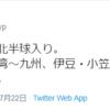 【地震予知】7月22日から月北半球入り!月の北半球入りは震災が起きやすいと言う説も!時期的に台湾~九州、伊豆・小笠原諸島警戒!