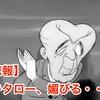 【悲報】 キタロー、媚びる・・・