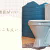 トイレでの音姫装置について想うこと わたしは無音派、あなたは?