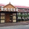 「焼肉乃我那覇新館」 で「若鶏ランチ(ライス無し)+金麦」 600(−100)+214−4円