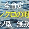 全肯定 シンクロの呼吸・壱ノ型 無我!!