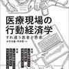 【今日の1冊】#1 医療現場の行動経済学