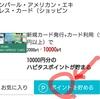 期間限定 年会費無料セゾンパールカード発行して10000円→約8000-9000ANAマイルに ハピタス 私も申し込みました