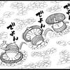 きのこ漫画『ドキノコックス㉟バウンド』の巻