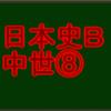 室町幕府の説明・後編 センターと私大日本史B・中世で高得点を取る!