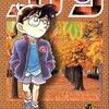 名探偵コナン 第14巻