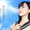 【2020/10/29】コント劇「恋のストラテジー!」昼の部参加レポ【豊永阿紀】