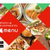 【お得情報】menuのクーポンコードや使い方を紹介【最新版】