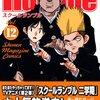 School Rumble 12巻