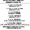 TNFC2017&近畿カップ開催に伴う利用制限のお知らせ!!