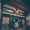 """【東京】伝統銭湯を満喫したければ""""帝国湯""""へ行こう!"""