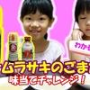 <動画UP>【味当て】ごまだれ3種類の中から大好きなアサムラサキのごまだれを当てる!