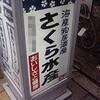 同僚の結婚祝 ~ さくら水産にGo!