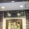 オススメをお願いしてみた@上海家庭料理 謝謝 船橋駅前南口店 8回目