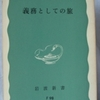 小田実「義務としての旅」(岩波新書)